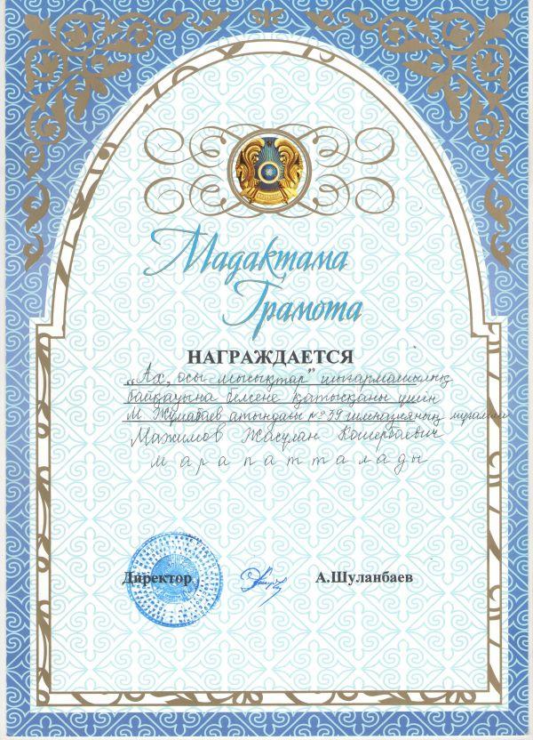 Официальный сайт отдела образования г. Караганды - Юго-Восток ...