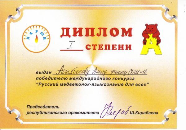 предпочитают русский медвежонок поздравление победителей можно