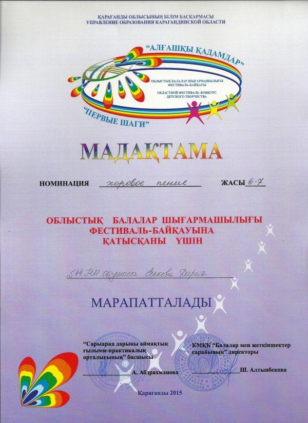 Изучаем казахский язык переводчик
