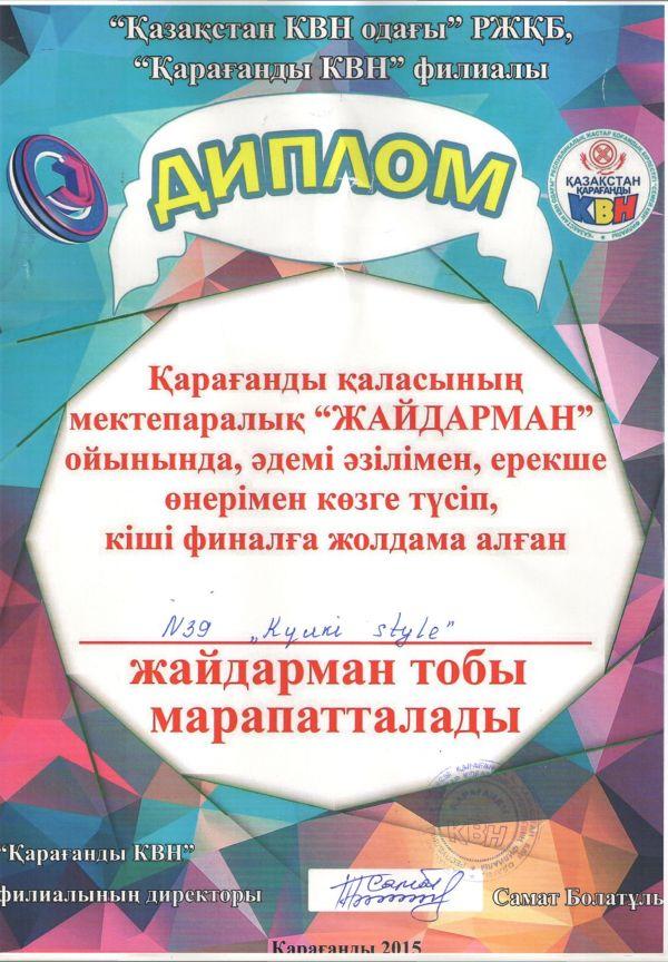 Официальный сайт отдела образования г Караганды КГУ Гимназия  диплом