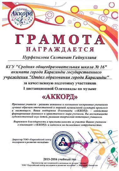 Конкурсы олимпиады по музыке
