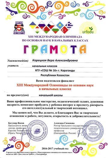 По итогам 2015-2016 учебного года в школе 18 призеров и победителей регионального, всероссийского и международного