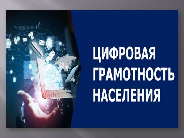 Бесплатные курсы цифровой грамотности