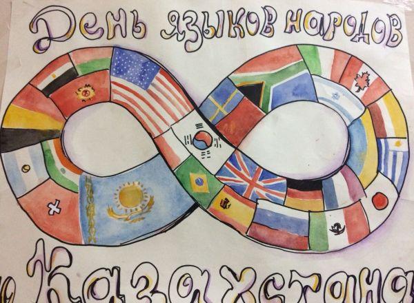 Картинки на день языка в казахстане, для презентации юбилей