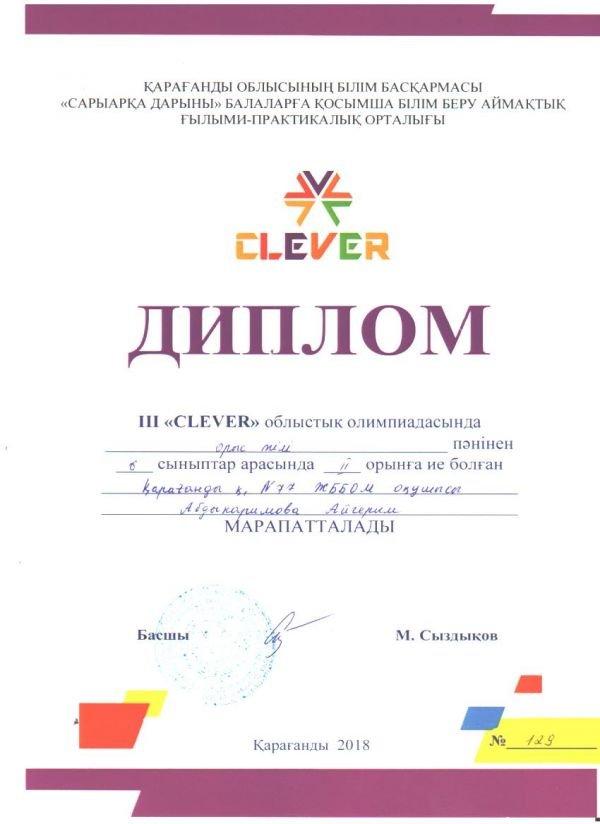 526945593f71 Официальный сайт отдела образования г. Караганды - КГУ
