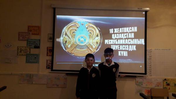 день независимости республики казахстан классный час 5 класс