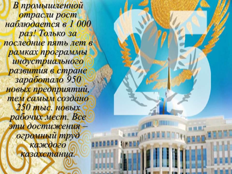 Официальные поздравления ко дню независимости 238