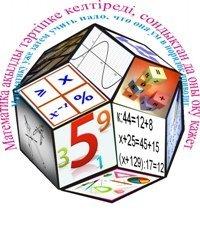 Задачи МО естественно-математического цикла.