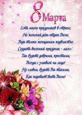 Поздравление на казахский