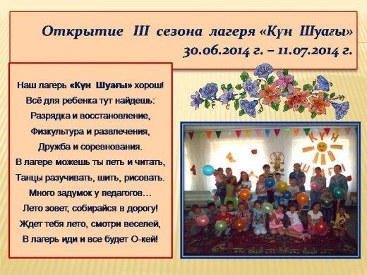 Поздравления для детей в летних лагерях