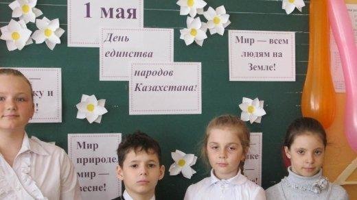 классный час день языков народов казахстана картинки