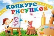 Конкурсы для детей рисунки и поделки 722