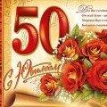 Маме поздравления на юбилей 50 лет женщине 33