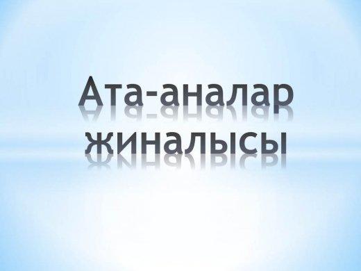 Педагогикалық шеберхана түрінде өткізілген ата-аналар жиналысы