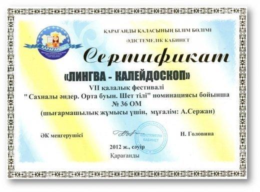ответы пробных тестирований 2012 года на казахском языке