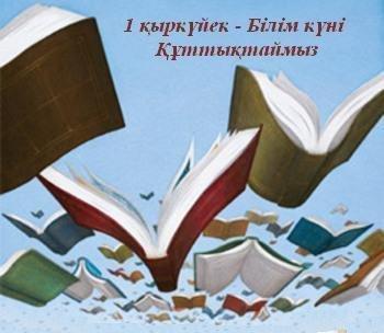 Официальный сайт отдела образования г. Караганды - КГУ