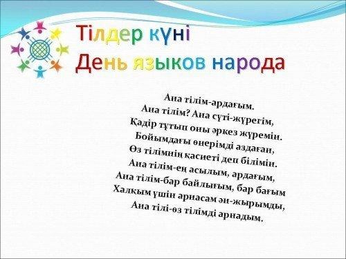 Ульяновске классный час на тему родной язык агентов