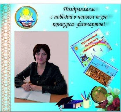 Поздравление учителю с победой в конкурсе учитель года в стихах