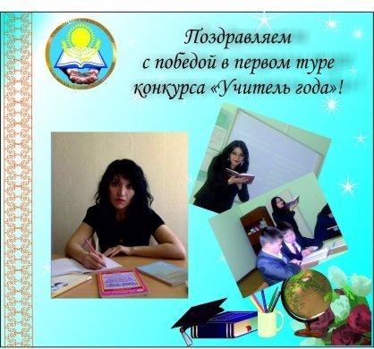 Поздравления с победой в конкурсе учителю