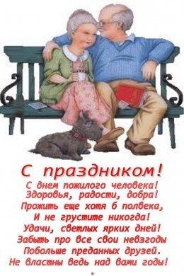 Поздравление с днем пожилого на казахском языке