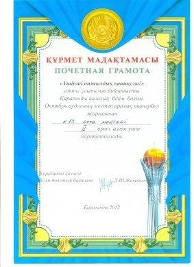 ответы на пгк по казахскому языку за 9 класс 2011 года