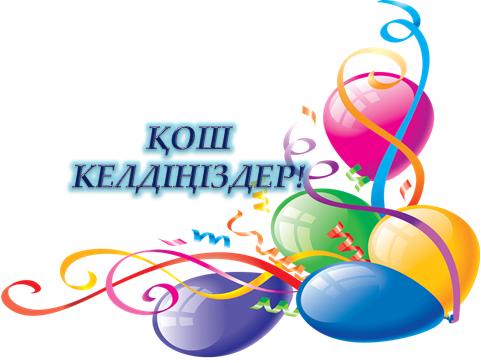 Официальный сайт отдела образования г. Караганды -