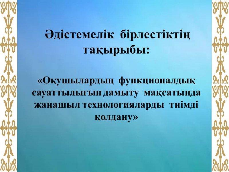 https://kargoo.gov.kz/media/img/photogallery/5c4ac53d149a5.jpg?t=5c4ac543cc062