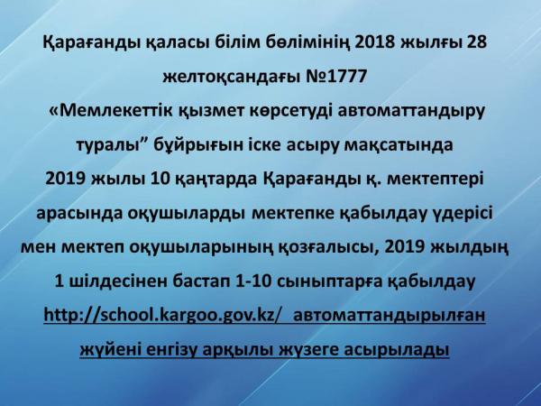 https://kargoo.gov.kz/media/img/photohost/5ca1b674f20f7.JPG