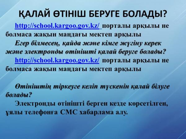 https://kargoo.gov.kz/media/img/photohost/5ca1b6841f91a.JPG