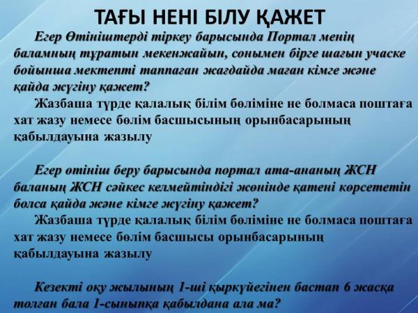 https://kargoo.gov.kz/media/img/photohost/5ca1b6d3ce4f1.JPG
