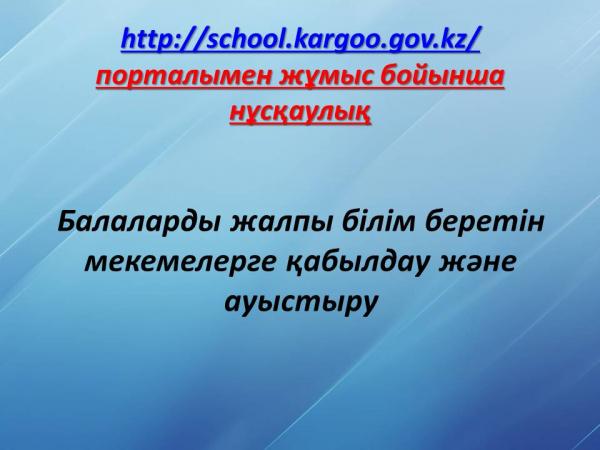 https://kargoo.gov.kz/media/img/photohost/5ca1b6fccfb6d.JPG